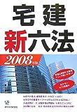 宅建新六法 2008年版 (2008)