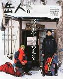 岳人 2012年 06月号 [雑誌]