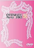 オトメイトパーティー(音符記号)2012 [DVD]