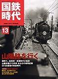 国鉄時代 2008年 05月号 [雑誌]