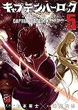 キャプテンハーロック~次元航海~ 5 (チャンピオンREDコミックス)