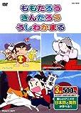 むかしばなし 1(ももたろう、きんたろう、うしわかまる、日本語+英語) JAD-1001B K1B [DVD]