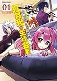 いつか天魔の黒ウサギ 高校編 紅月光の生徒会室(1) (角川コミックス・エース)