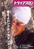 トライアスロン 2008年 09月号 [雑誌]