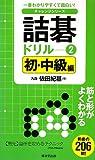 詰碁ドリル2 初・中級編 (一番わかりやすくて面白い!チャレンジシリーズ)