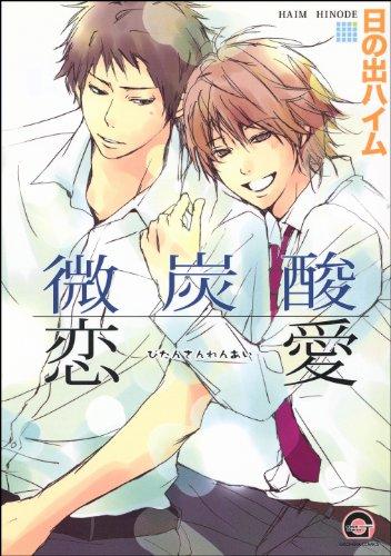 微炭酸恋愛 (GUSH COMICS)