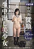 中目黒従順生中出し美少女 145cmGcup せり(仮名 [DVD][アダルト]