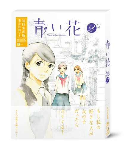 青い花 第2巻 [DVD]