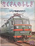 月刊 たくさんのふしぎ シベリア鉄道ものがたり 1990年 12月号(第69号) [雑誌]