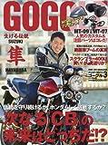 GOGGLE (ゴーグル) 2016年3月号 [雑誌]