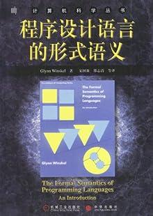 程序设计语言的形式语义