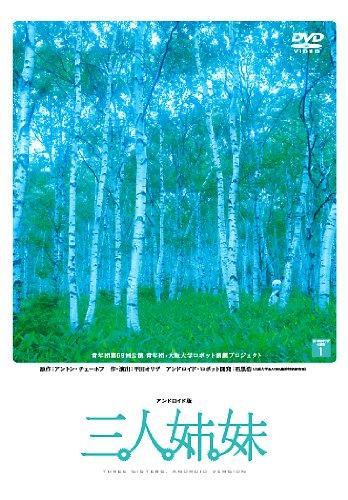 アンドロイド版 三人姉妹 新・平田オリザの現場1 [DVD]