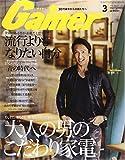 Gainer(ゲイナー) 2015年 03 月号 [雑誌]