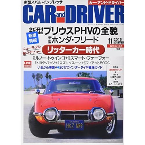 CAR and DRIVER(カー・アンド・ドライバー) 2016年 11 月号 [雑誌]