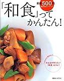 「和食」ってかんたん!—1000人に聞きましたみんなが作りたい「和食」はコレ!