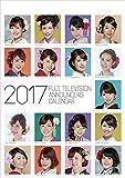 フジテレビ女性アナウンサー 2017年度カレンダー 17CL-0260