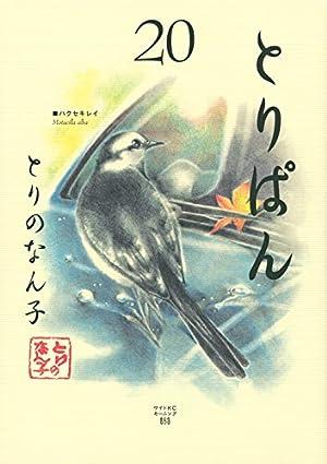 とりぱん(20) (モーニングコミックス)