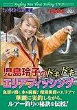 児島玲子のドキドキエリアフィッシング[DVD] [単行本] / コスミック出版 (刊)