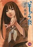 羊のうた 1 (幻冬舎コミックス漫画文庫 と 1-1)