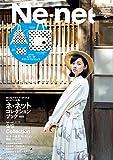 ネ・ネット2015 Spring/Summer Collection (祥伝社ムック)