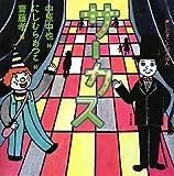 img - for Sakasu[circus] (Japanese Edition) by Nakahara, Chuya (2008) Hardcover book / textbook / text book