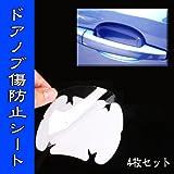 ドアハンドルプロテクションフィルム【ドアノブ傷防止シート】ドアノブガード