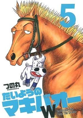 たいようのマキバオーW 5 (プレイボーイコミックス)