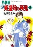 新外科医東盛玲の所見 5 (眠れぬ夜の奇妙な話コミックス)