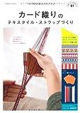 カード織りのテキスタイル・ストラップづくり: プチ・ハンドメイド01 (Gakken Mook プチ・ハンドメイド 1)