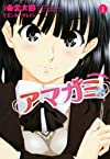 アマガミ 1―Precious diary (ジェッツコミックス)