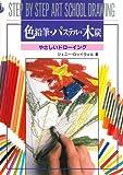 色鉛筆・パステル・木炭―やさしいドローイング