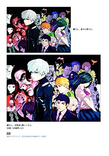 『東京喰種』コミックカレンダー 2016