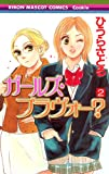ガールズ・ブラヴォー? 2 (りぼんマスコットコミックス)