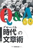 グローバル時代の文章術Q&A60