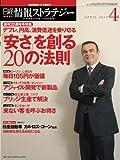 日経 情報ストラテジー 2012年 04月号 [雑誌]