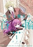 小さな魔女の首輪1巻 (デジタル版Gファンタジーコミックス)