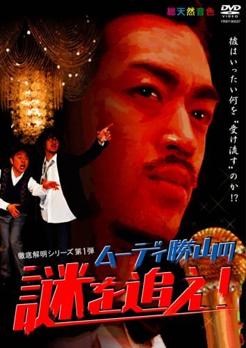 Ű������������1�� ��ǥ�����������ɤ�! [DVD]