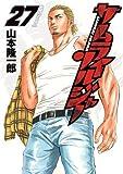 サムライソルジャー 27 (ヤングジャンプコミックス)