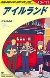 A05 地球の歩き方 アイルランド 2010~2011