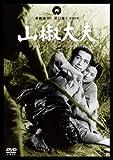 山椒大夫 [DVD]