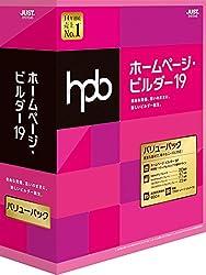 ホームページ・ビルダー19 バリューパック 通常版