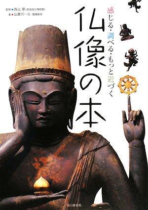 感じる・調べる・もっと近づく仏像の本