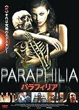 パラフィリア LBX-127 [DVD]
