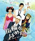 指輪をはめたい [Blu-ray] / 山田孝之, 小西真奈美, 真木よう子 (出演); 岩田ユキ (監督)