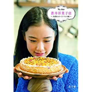 蒼井洋菓子店~大好きスイーツ・ベスト88~