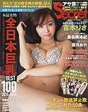 アサ芸Secret(シークレット)! Vol.37 2016年 1/7 号 [雑誌]: 週刊アサヒ芸能 増刊