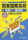 関東国際高等学校 26年度用―高校過去問シリーズ (5年間スーパー過去問T99)