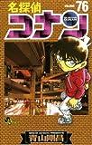 名探偵コナン(76) (少年サンデーコミックス)