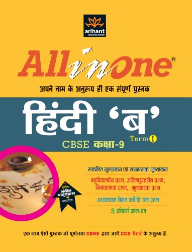 All in One Hindi 'B' CBSE Kaksha - 9 Term - I