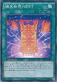 遊戯王カード RATE-JP067 端末世界NEXT(ノーマルレア)遊☆戯☆王ARC-V [レイジング・テンペスト]